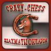 Шахматы онлайн на любой  вкус! Crazy-Chess.ru